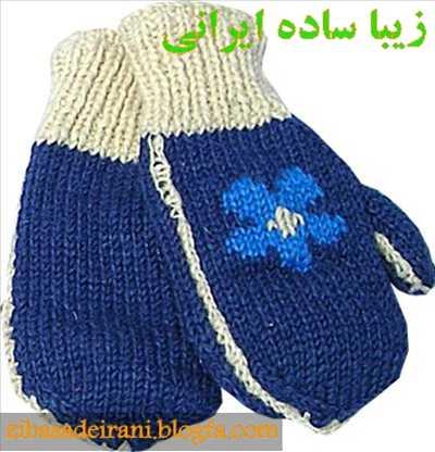یک مدل دستکش دیگر
